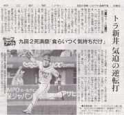 朝日新聞20150507良太