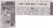 朝日新聞20150521藤浪初完封