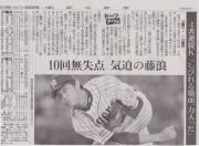 朝日新聞20150528_藤浪