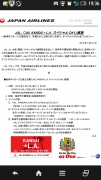 2015年交流戦JAL FaceBook3
