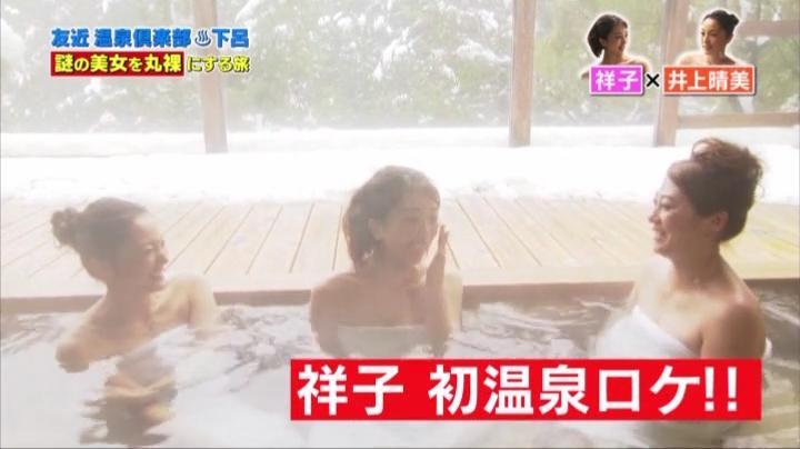 祥子が初!お宝入浴シーンを披露!!初の温泉ロケ