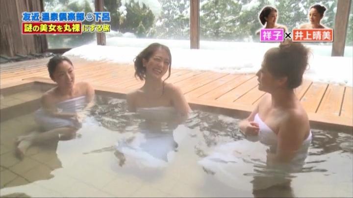 祥子が初!お宝入浴シーンを披露!!1回目入浴シーン1