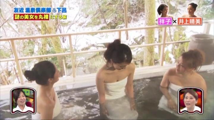 祥子が初!お宝入浴シーンを披露!!2回目入浴シーン2