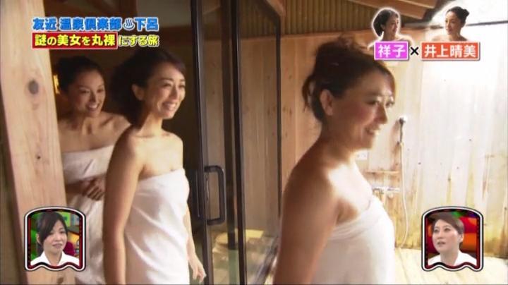 祥子が初!お宝入浴シーンを披露!!2回目の入浴開始