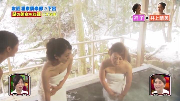 祥子が初!お宝入浴シーンを披露!!2回目入浴シーン1