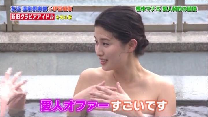 【水戸黄門】楓お宝入浴シーンを披露、1回目、橋本マナミ、愛人オファーは凄い