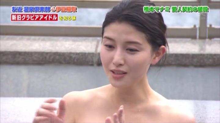 【水戸黄門】楓お宝入浴シーンを披露、1回目、橋本マナミ3