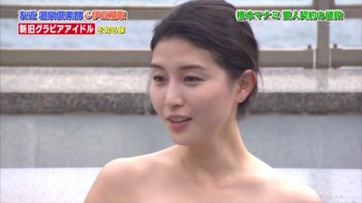 【水戸黄門】楓お宝入浴シーンを披露、1回目、橋本マナミ4