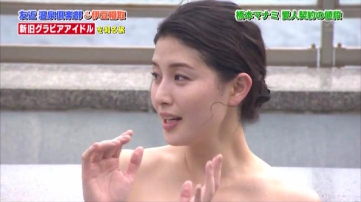 【水戸黄門】楓お宝入浴シーンを披露、1回目、橋本マナミ2