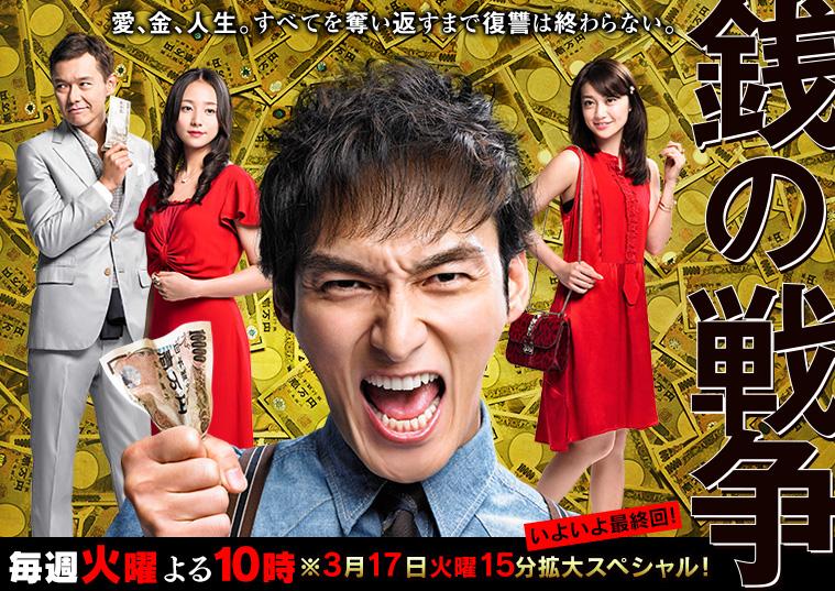 杏子、銭の戦争
