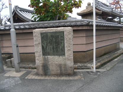 2 熊野街道の碑