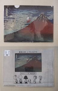 富士山バージョン