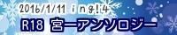 宮田一郎×幕之内一歩 アンソロジー