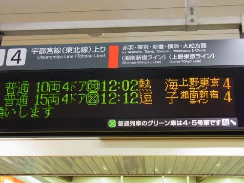 150314-203熱海行き(S)