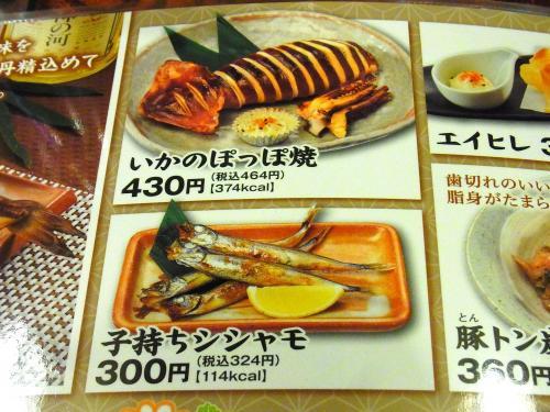150313-022食べ物メニュー(S)