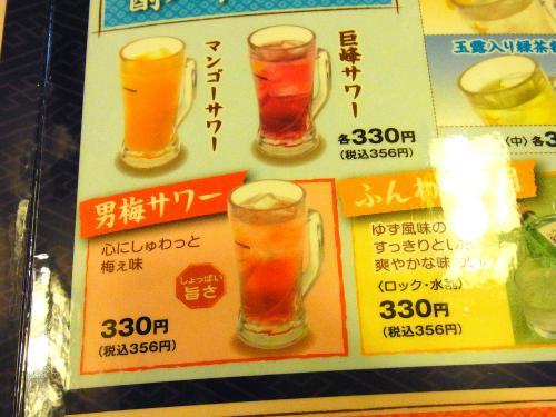 150313-023酒メニュー(S)