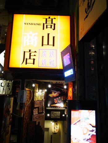 150320-001高山商店(S)