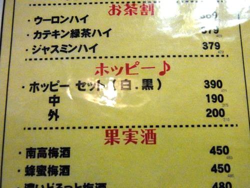 150320-002酒メニュー(S)
