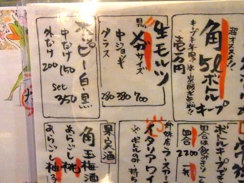 150320-022酒メニュー(S)