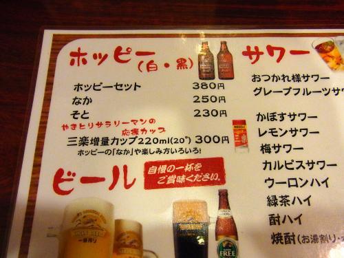150327-002酒メニュー(S)