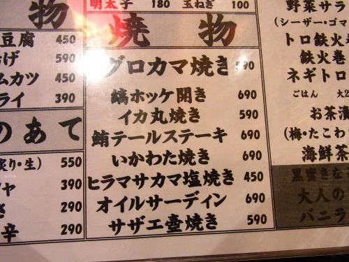 150327-024食べ物メニュー(S)