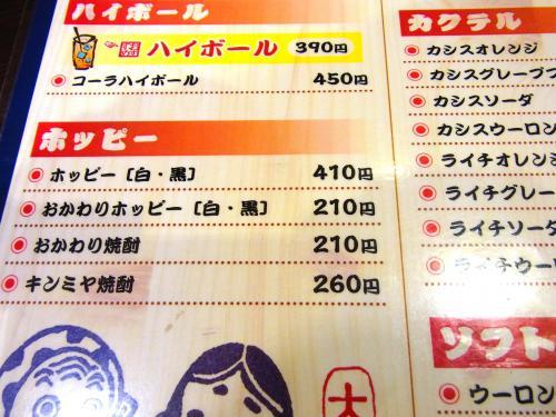 150401-002酒メニュー(S)