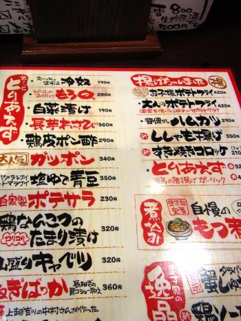 150401-005食べ物メニュー(S)