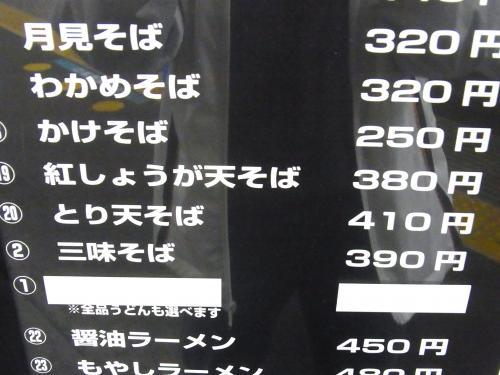 150405-102メニュー(S)