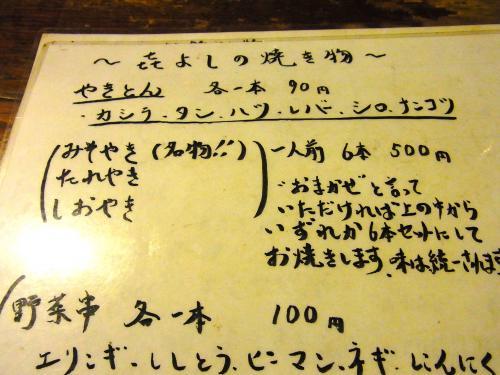 150410-004食べ物メニュー(S)