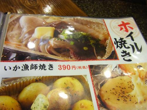 150410-022食べ物メニュー(S)