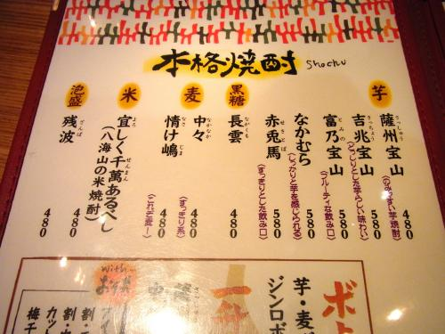 150417-005酒メニュー(S)