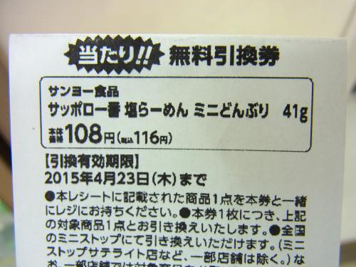 150418-102当たり(S)