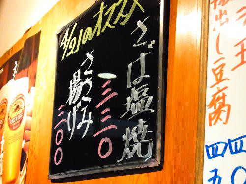 150421-003壁メニュー(S)