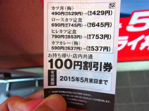 150426-110割引券(S)