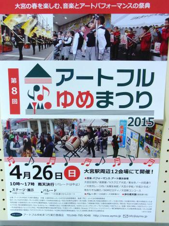150426-202アートフル夢まつり(S)