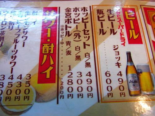 150428-024酒メニュー(S)