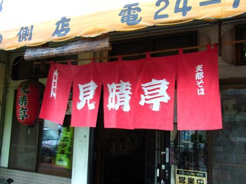 150504-101見晴亭(S)
