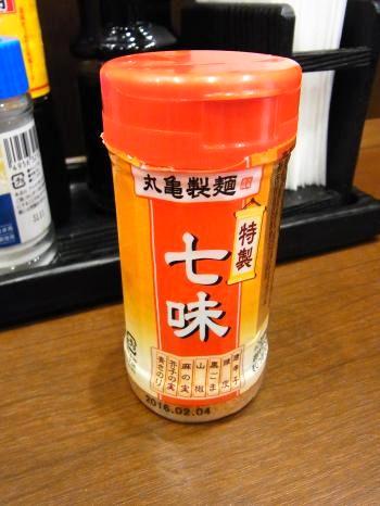 150509-104唐辛子容器(S)