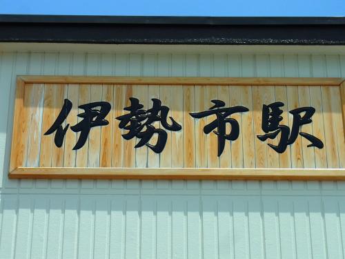 150514-002伊勢市駅(S)