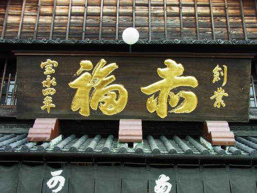 150514-007赤福(S)