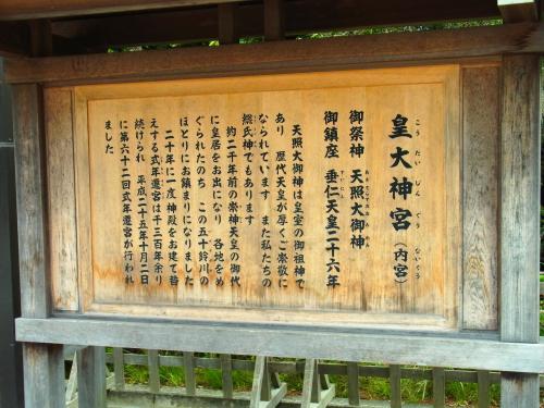 150514-010内宮(S)