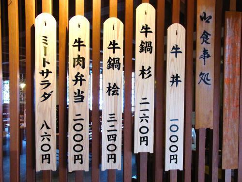 150514-017牛丼千円(S)