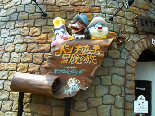 150515-153ドンキホーテ冒険の旅(S)