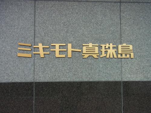 150516-078ミキモト真珠島(S)