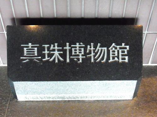 150516-081真珠博物館(S)