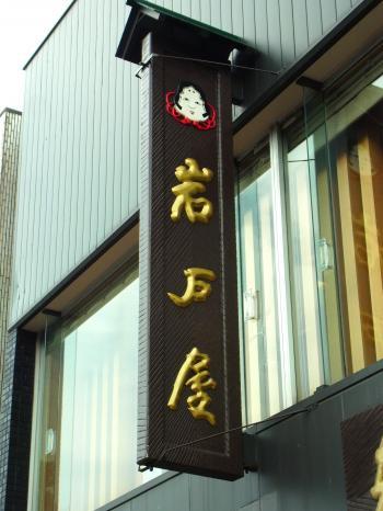 150514-101岩戸屋T(S)