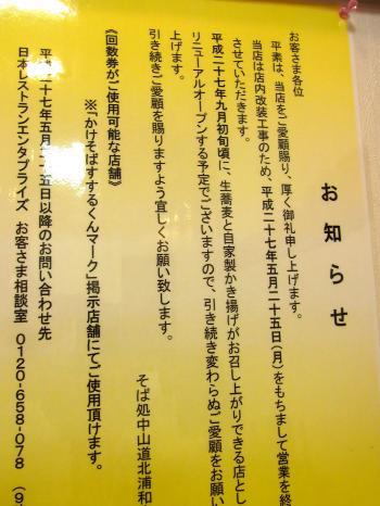 150522-010お知らせT(S)