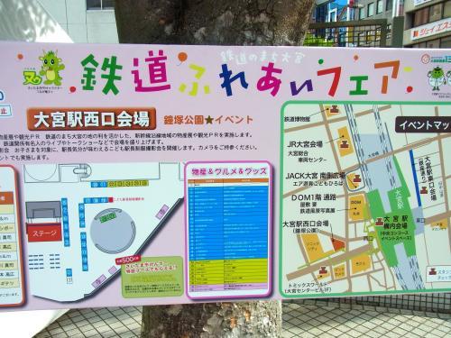 150523-202鉄道ふれあいフェア(S)