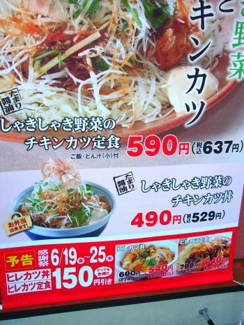 150530-102店頭メニュー(S)