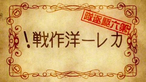 艦これ 6話 (1)